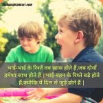 Best Shayari on Bhai