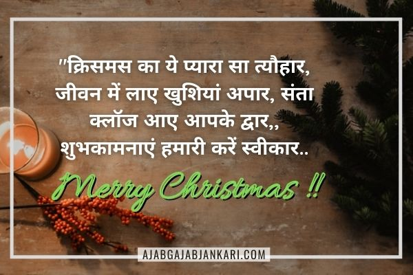 Christmas day SMS in hindi