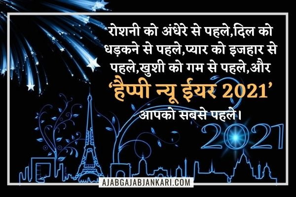 हैप्पी न्यू ईयर विशेस  इन हिंदी 2020 । Happy New Year 2020 wishes Hindi Me । Greetings,  Quotes,  Images, Messages