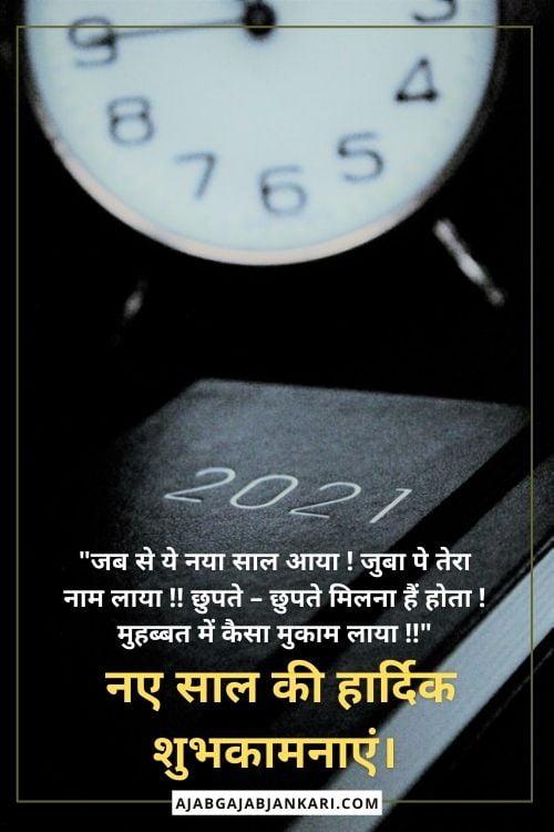 Happy New Year Status Hindi
