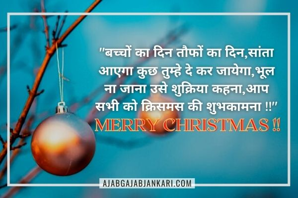 Merry christmas Massages in hindi
