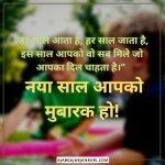 New Year Status in Hindi
