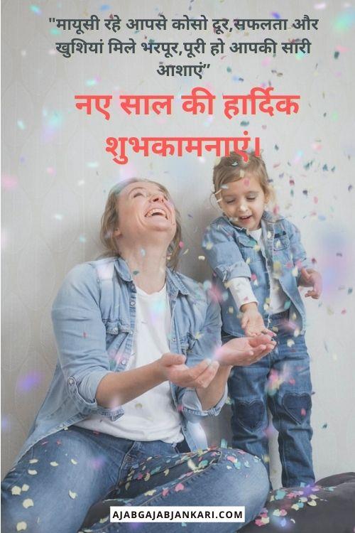New Year Whatsapp Status in Hindi