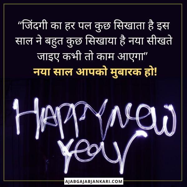 New Year Wishes Status in Hindi