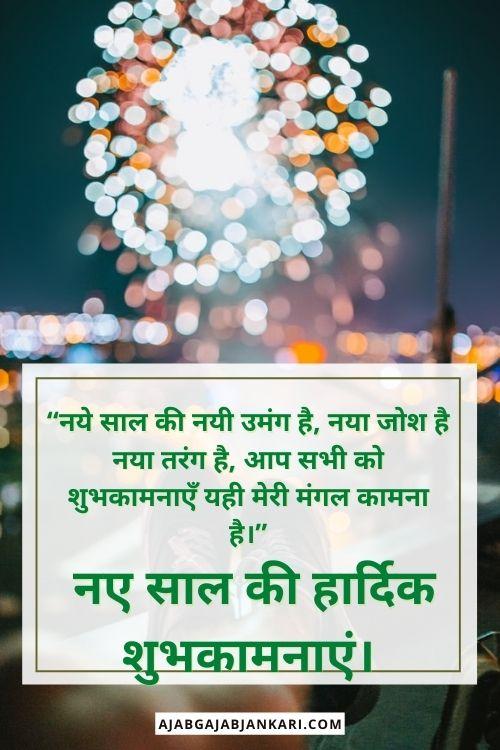 Whatsapp New Year Status in Hindi