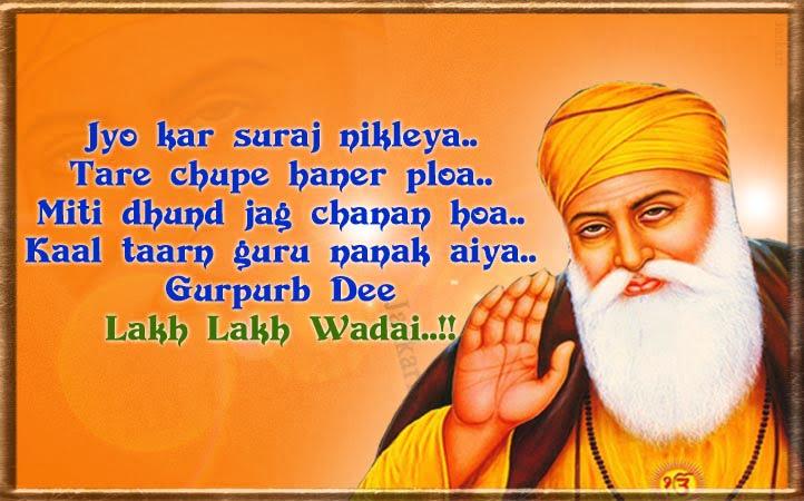 guru-nanak-gurpurab-wishes-in-hindi