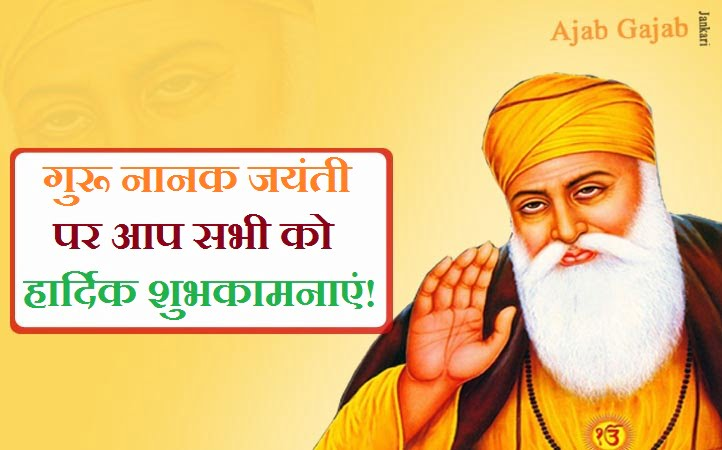 guru-nanak-jayanti-quotes-in-hindi