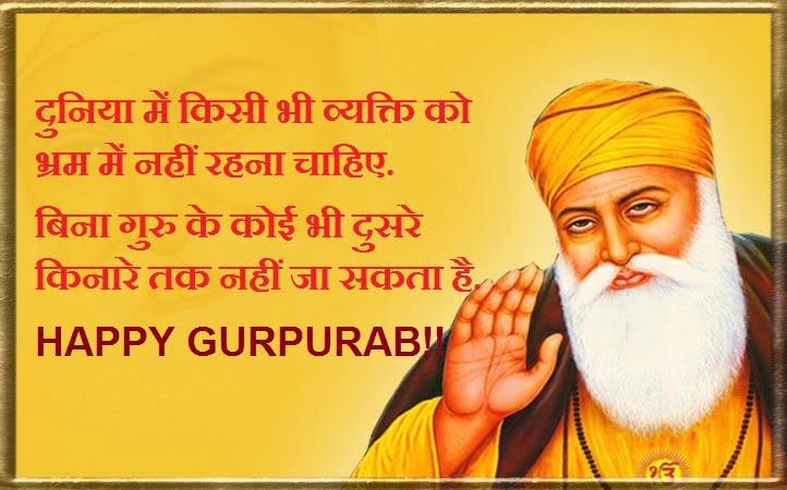 guru-nanak-quotes-in-hindi