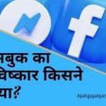 Facebook Ka Aviskar Kisne Kiya