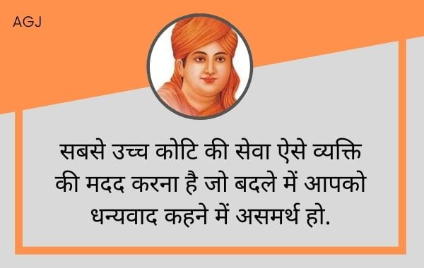Dayanand Saraswati Quotes in HIndi