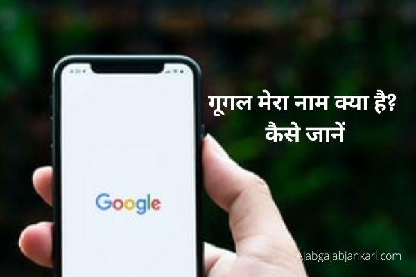 Google Mera Naam Kya Hai