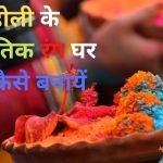 How to Make Holi Colours at Home in Hindi