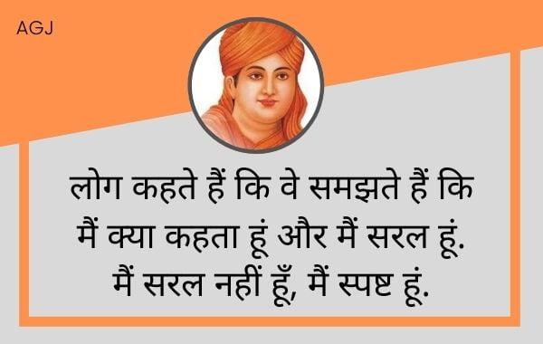 Maharishi Dayanand Saraswati Jayanti Quotesin Hindi