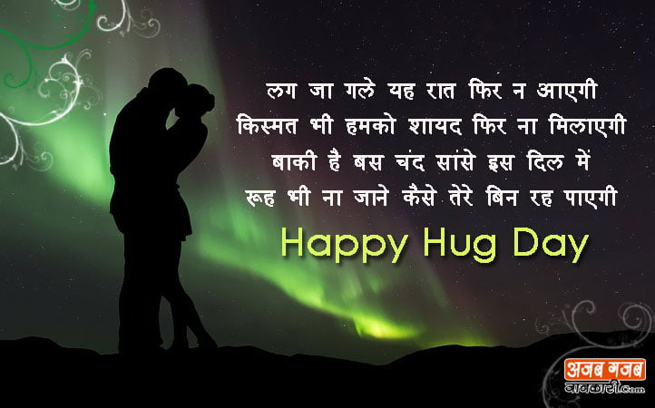 romantic-hug-shayari-in-hindi