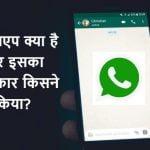 whatsapp ka avishkar kisne kiya