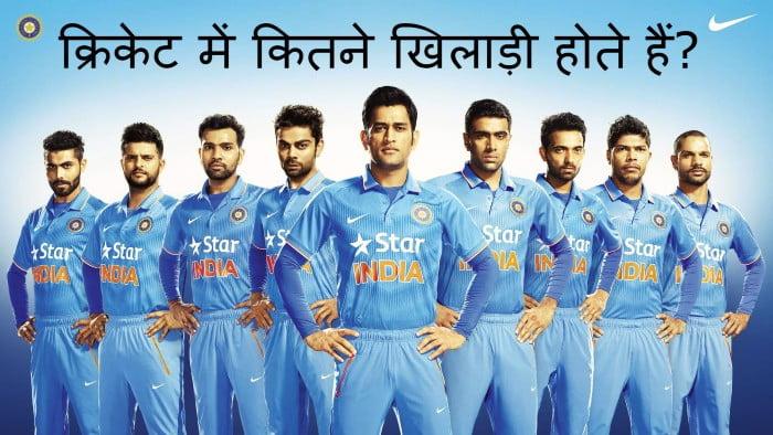 क्रिकेट में कितने खिलाड़ी होते हैं