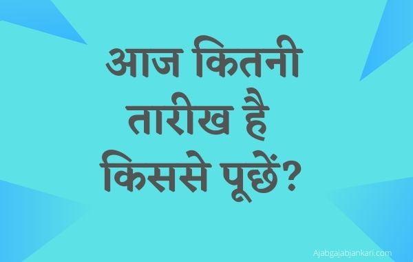 Aaj Kitni Tarikh Hai
