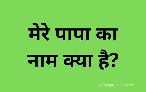 Mere Papa Ka Naam Kya hai