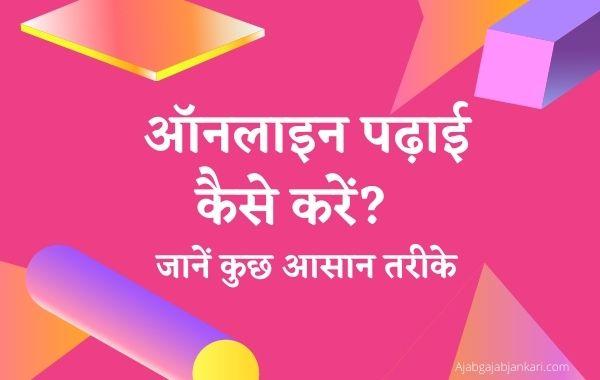 Online Padhai Kaise Karen