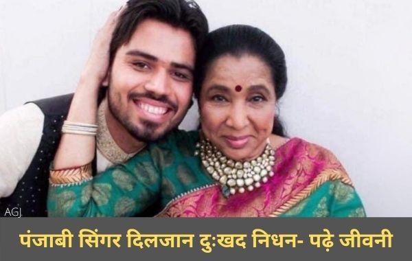 Punjabi Singer Diljaan Biography in Hindi
