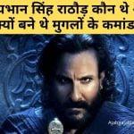 Udaybhan Singh Rathod Biography