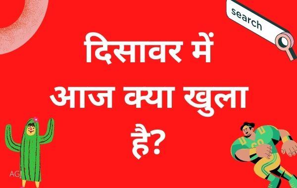 Disavar Mein Aaj Kya Khula Hai