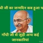 Gandhi Ji Ka Janm Kab Hua Tha