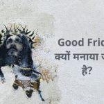 Good Friday क्यों मनाया जाता है_