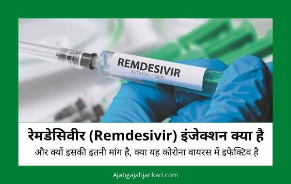 रेमडेसिवीर (Remdesivir) इंजेक्शन क्या है और क्यों इसकी इतनी मांग है