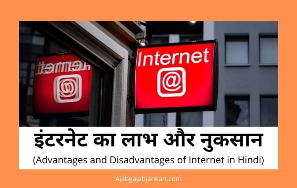 Advantages and Disadvantages of Internet in Hindi