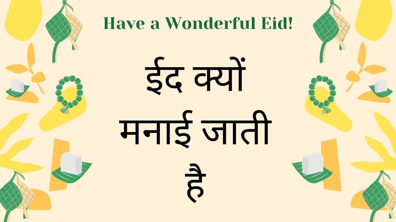 Eid Kab hai