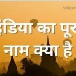 India Ka Full Form Kya Hai