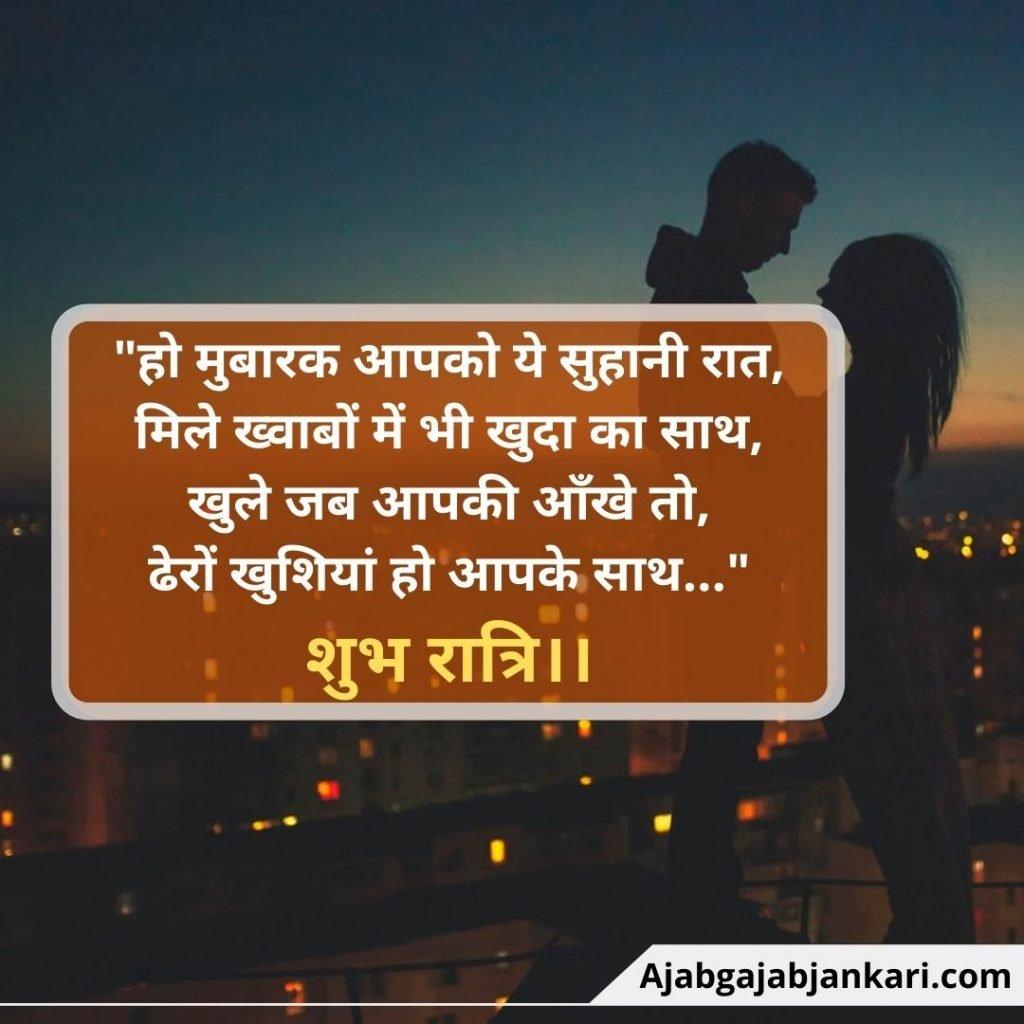 Good Nigh Kiss Shayari in Hindi