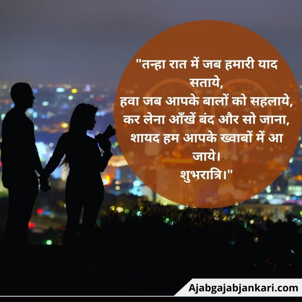 Good Night Dosti Shayari in Hindi
