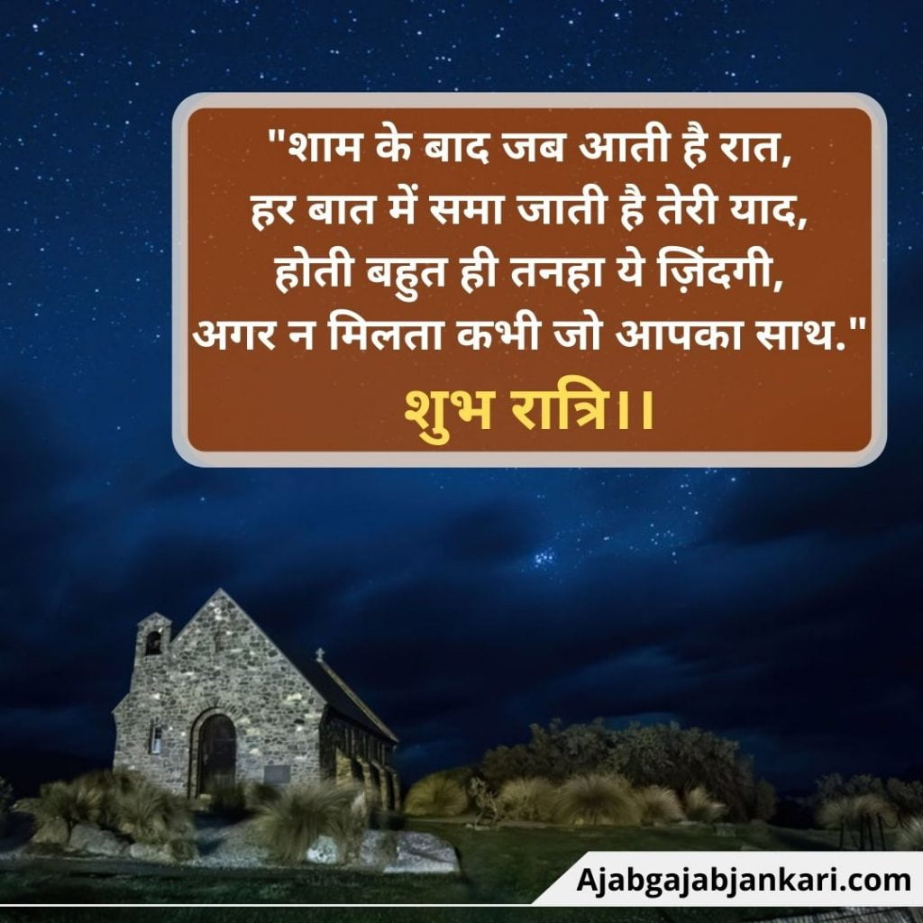 Good Night Massage in Hindi
