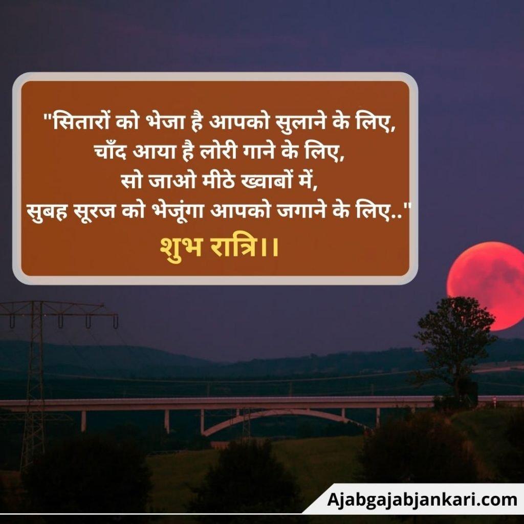 Good Night Wala Shayari