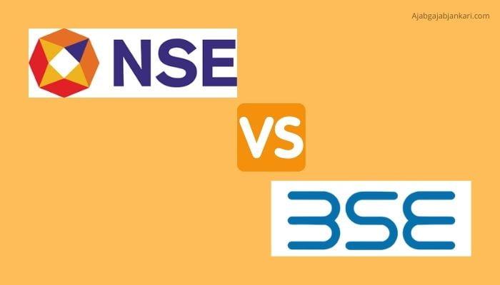 NSE और BSE क्या है एनएसई और बीएसई के बीच अंतर क्या है