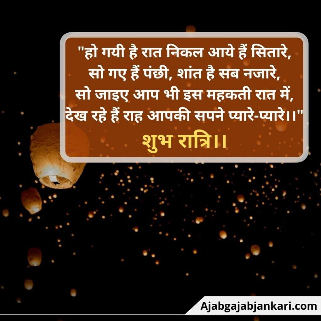 Pati Patni Good Night Shayari