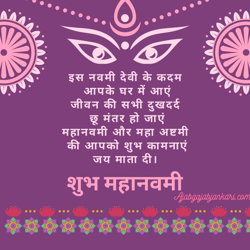 Happy Maha Navami Images