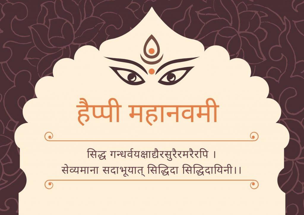 Maha Navami Images Greetings