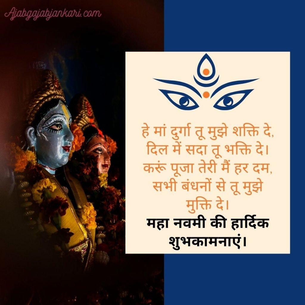 Maha Navami Images Shayari