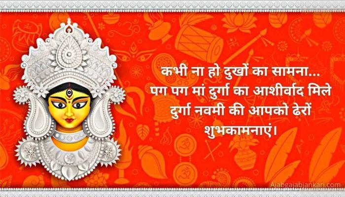 Maha Navami Images in Hindi