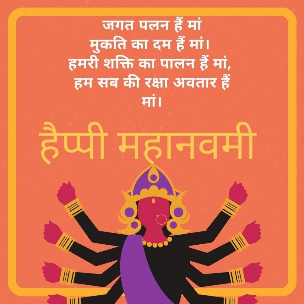 Subho Maha Navami Images